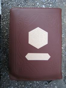 Al-Quran berwarna coklat